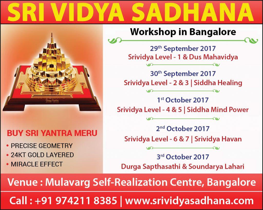 srividya sadhana workshop